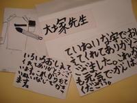 感謝のお手紙をありがとう! - 大塚婉嬢-書のある暮らし‐