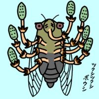 冬虫夏草へなちょこツクシツクシボウシできました - 動物キャラクターのブログ へなちょこSTUDIO