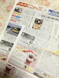 「いちごみるく」タウンニュース大磯二宮中井版 - 恋するお菓子