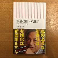 田原総一朗「安倍政権への遺言」 - 湘南☆浪漫