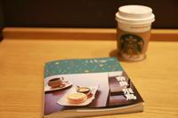 奈良旅行 - 1 - - うろ子とカメラ。