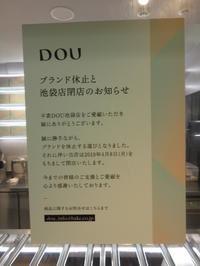 【池袋情報】生どら焼き専門店 DOU(ドウ)、閉店です。 - 池袋うまうま日記。