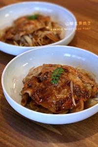 豚ロースと筍の山椒生姜焼き - KICHI,KITCHEN 2