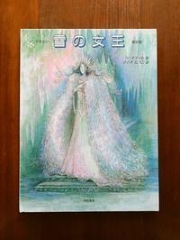 Book:バーナデット・ワッツの「雪の女王」 - Books