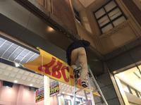 ABC-MARTフラッグ - 熊本の看板屋さん伊藤店舗企画のブログ☆ぶんぶん日記