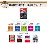 日中関係学会事務局:論文集『中国における日本文化の流行』購入を呼びかけ - 段躍中日報