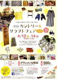 4月のイベント - 木工雑貨&布花 happy-house
