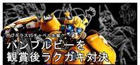 """【漫画で雑記】""""バンブルビー""""鑑賞後にチャペルさんとラクガキ対決 - BOB EXPO"""