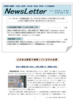 大阪商工会議所発行「NewsLetter」に掲載して頂きました - 啓文社ブログ