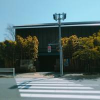 根津美術館に行ってみた - ふつうの生活 ふつうのパラダイス♪