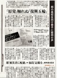 「原発」触れぬ「復興五輪」/東京新聞 - 瀬戸の風