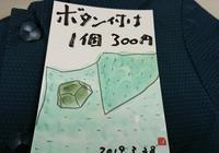 ボタン 「ボタン付け1個300円」 - ムッチャンの絵手紙日記