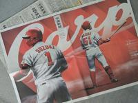 プロ野球開幕。期待の中国新聞とカープ勝利。 - 大朝=水のふる里から