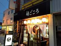 海鮮居酒屋 海ごころ/札幌市 東区 - 貧乏なりに食べ歩く 第二幕
