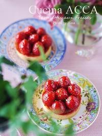 Tartelettes aux Fraises小粒イチゴのタルトレット - Cucina ACCA(クチーナ・アッカ)
