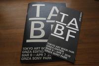 【銀座】 TABF Ginza Edition【延長】 - よこぷーのリムショットっ!