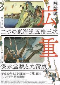 特別展広重 - AMFC : Art Museum Flyer Collection