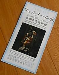 今日は、「フェルメール展」に行って来ました。 - 太田 バンビの SCRAP BOOK