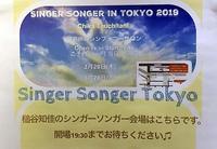 槌谷知佳 SINGER SONGER IN TOKYO@門前仲町シンフォニーサロン 2019.3.28 - Guitarのひとりごと