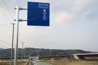 宮古西道路(自動車専用道)開通 - マスター写真館2