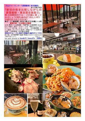 bon pesce powered by bondolfi boncaffe 2000円 第3回神田川クルーズの旅に乗ってみましょう  カルチャーセンター「建築散策と東京散策」⑪