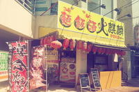 【定食がウマくて安すぎる件!】中国料理 火麒麟 @東所沢駅前ロータリー - SAMのLIFEキャンプブログ Doors , In & Out !