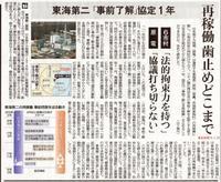 再稼働歯止めどこまで東海第二「事前了解」協定1年/東京新聞 - 瀬戸の風