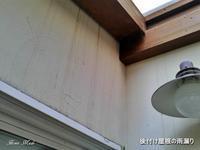 後付け屋根の雨漏り - 只今建築中