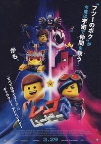 『LEGOムービー2』 - 【徒然なるままに・・・】