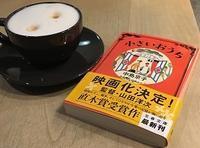 「小さいおうち」 - Kyoto Corgi Cafe