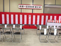 2019.3.30岸清一記念艇庫の竣工式❣️ - 奈良 京都 松江。 国際文化観光都市  松江市議会議員 貴谷麻以  きたにまい