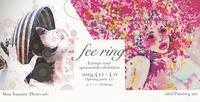 fee ring   Europe tour sponsored exhibition - アートで輪を繋ぐ美空間Saga