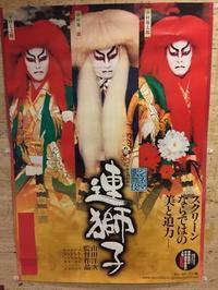 シネマ歌舞伎 連獅子...★4 - 旦那@八丁堀