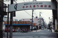 浦安魚市場 - IN MY LIFE Photograph