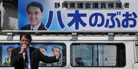 八木のぶお 静岡県議選 街頭演説 - 八木のぶお後援会日記