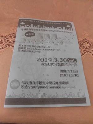 高の原・吹奏楽ジョイントコンサート -