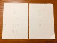 新元号の予想 - 金沢市 床屋/理容室「ヘアーカット ノハラ ブログ」 〜メンズカットはオシャレな当店で〜
