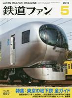 [鉄道]鉄道ファン2019年5月号 - 新・日々の雑感