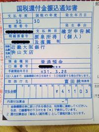国税還付金振込通知書が届きました(嬉) - TH69の亜米利株