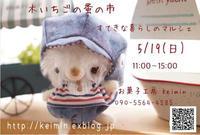 春!蚤の市参加者様募集中 - 『小さなお菓子屋さん Keimin 』の焼き焼き毎日