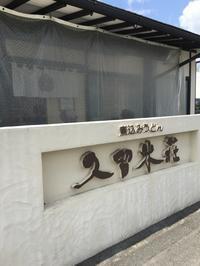 久留米の旅やわらかいうどんに香ばしいごぼう天「久留米荘」さん☆久留米 - くちびるにトウガラシ