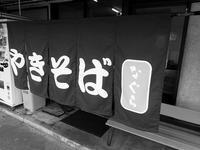 磐田「なぐら」で焼きそば特盛 - ぶん屋の抽斗