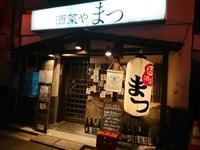阿佐ヶ谷の名店、酒菜やまつ♪ - 新 LANILANIな日々