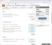 Lenovo ThinkPad X1 米沢生産モデル - DaveTの日々奮戦