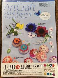 イベント ~ 相模大野アートクラフト市に出店します - 布の花~花びらの行方 Ⅱ