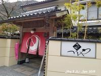 ◆ 車旅で広島へ、その6「湯原温泉 湯の蔵 つるや」へ 到着編(2019年3月) - 空とグルメと温泉と