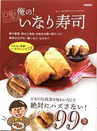 『俺の!いなり寿司』本の「ヘルシーいなりレシピ」で紹介されました‼ - 体にやさしい雑穀Life色々・・・