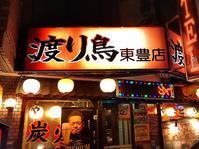 焼き鳥居酒屋 渡り鳥/札幌市 東区 - 貧乏なりに食べ歩く 第二幕