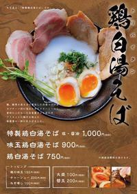麺処想  新規移転オープン - 裏LUZ
