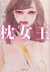 新堂冬樹作「枕女王」を読みました。 - rodolfoの決戦=血栓な日々